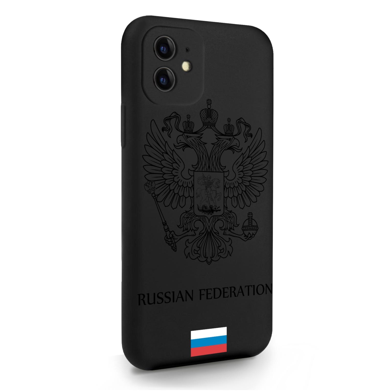 Черный силиконовый чехол для iPhone 11 Черный лаковый Герб Россия для Айфон 11