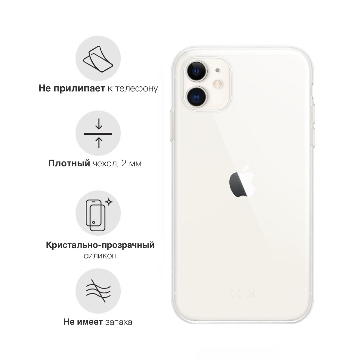 Прозрачный силиконовый чехол для iPhone 11 Kitty/ Кошечка для Айфон 11