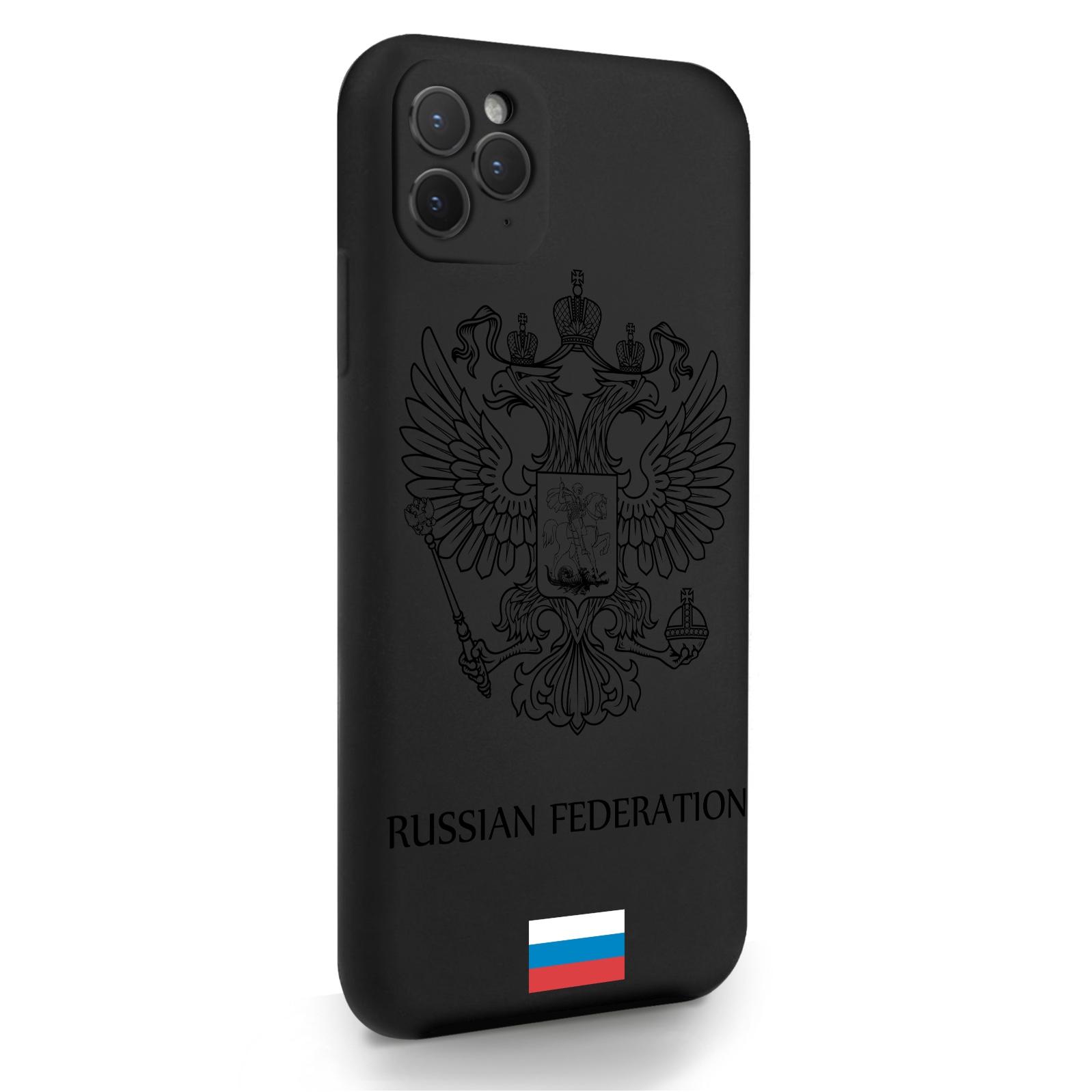 Черный силиконовый чехол для iPhone 11 Pro Max Черный лаковый Герб Россия для Айфон 11 Про Макс
