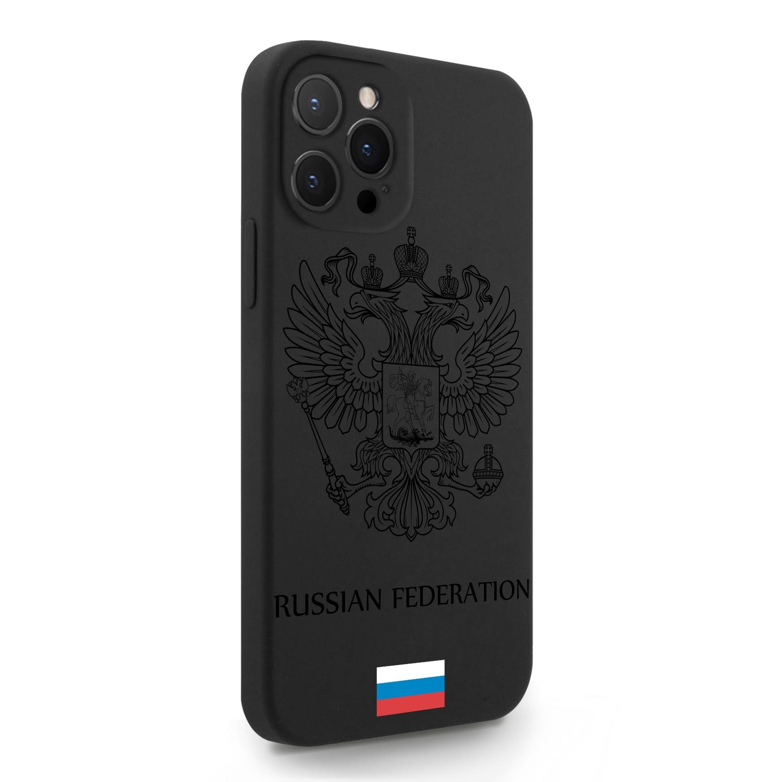 Черный силиконовый чехол для iPhone 12 Pro Max Черный лаковый Герб Россия для Айфон 12 Про Макс