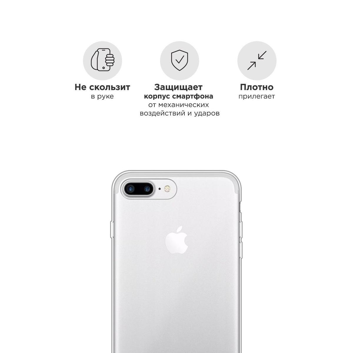 Прозрачный силиконовый чехол для iPhone 7/8 Plus Сотворение Адама для Айфон 7/8 Плюс