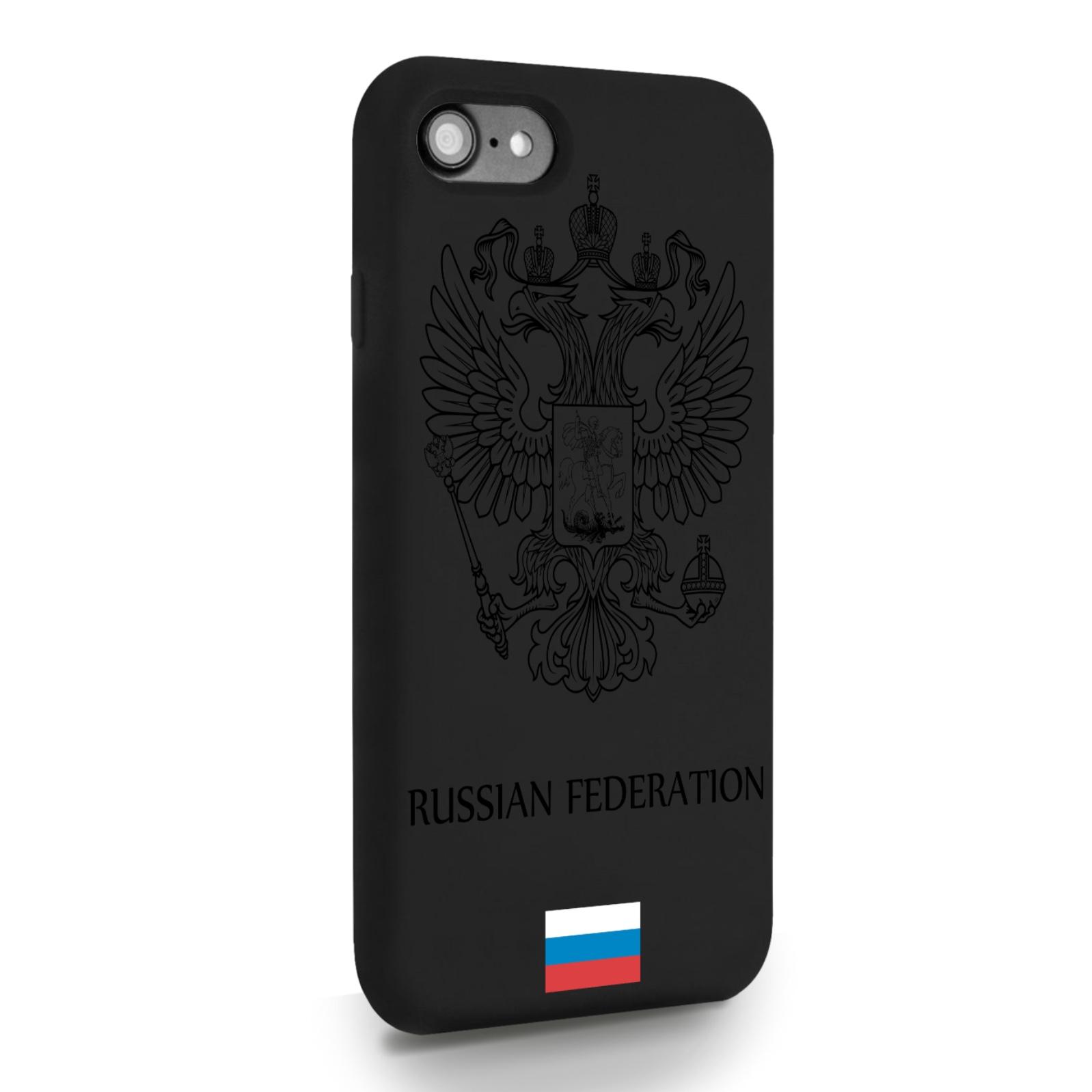 Черный силиконовый чехол для iPhone 7/8/SE2020 Черный лаковый Герб Россия для Айфон 7/8/СЕ2020