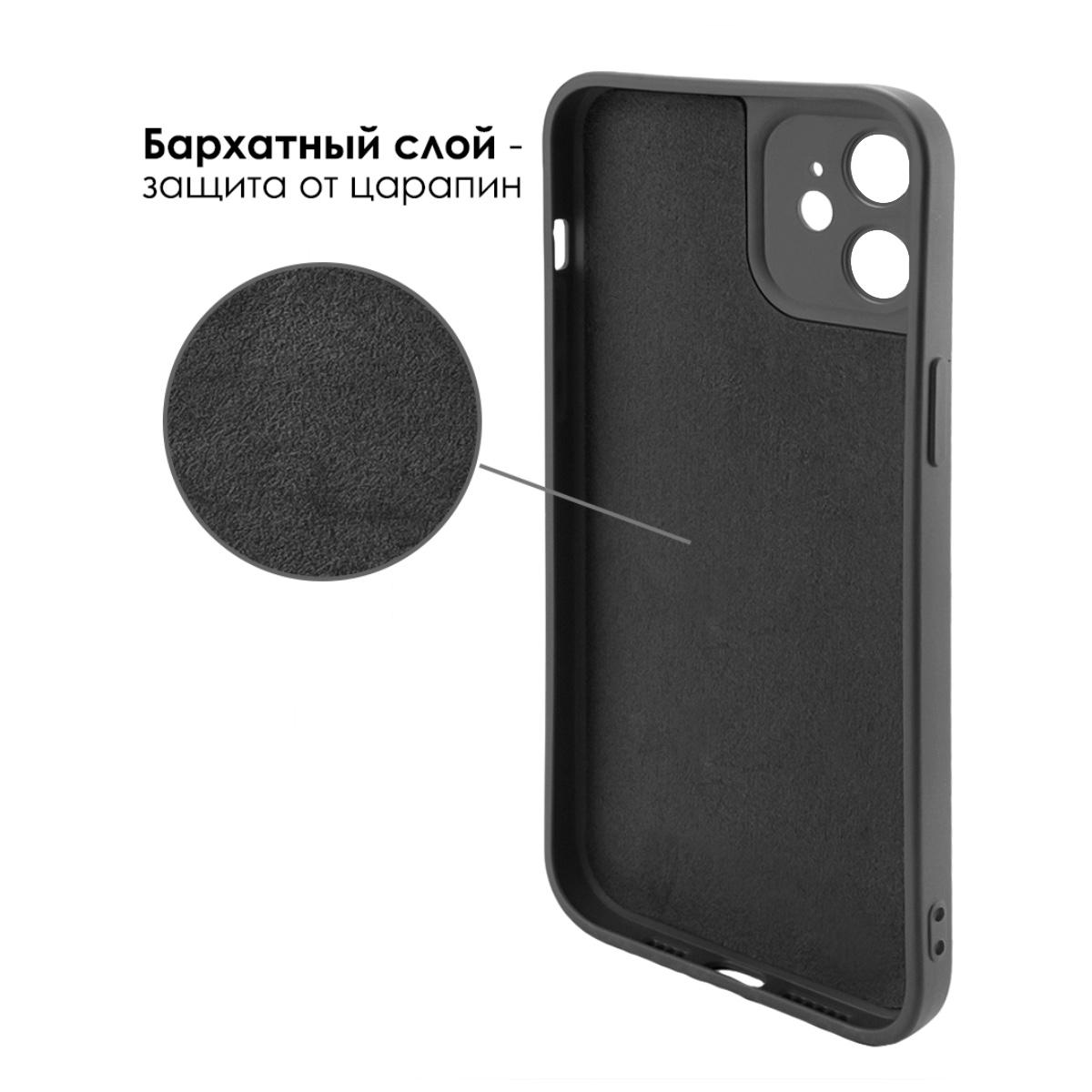 Черный силиконовый чехол для iPhone 12 Mini Молекула счастья для Айфон 12 Мини