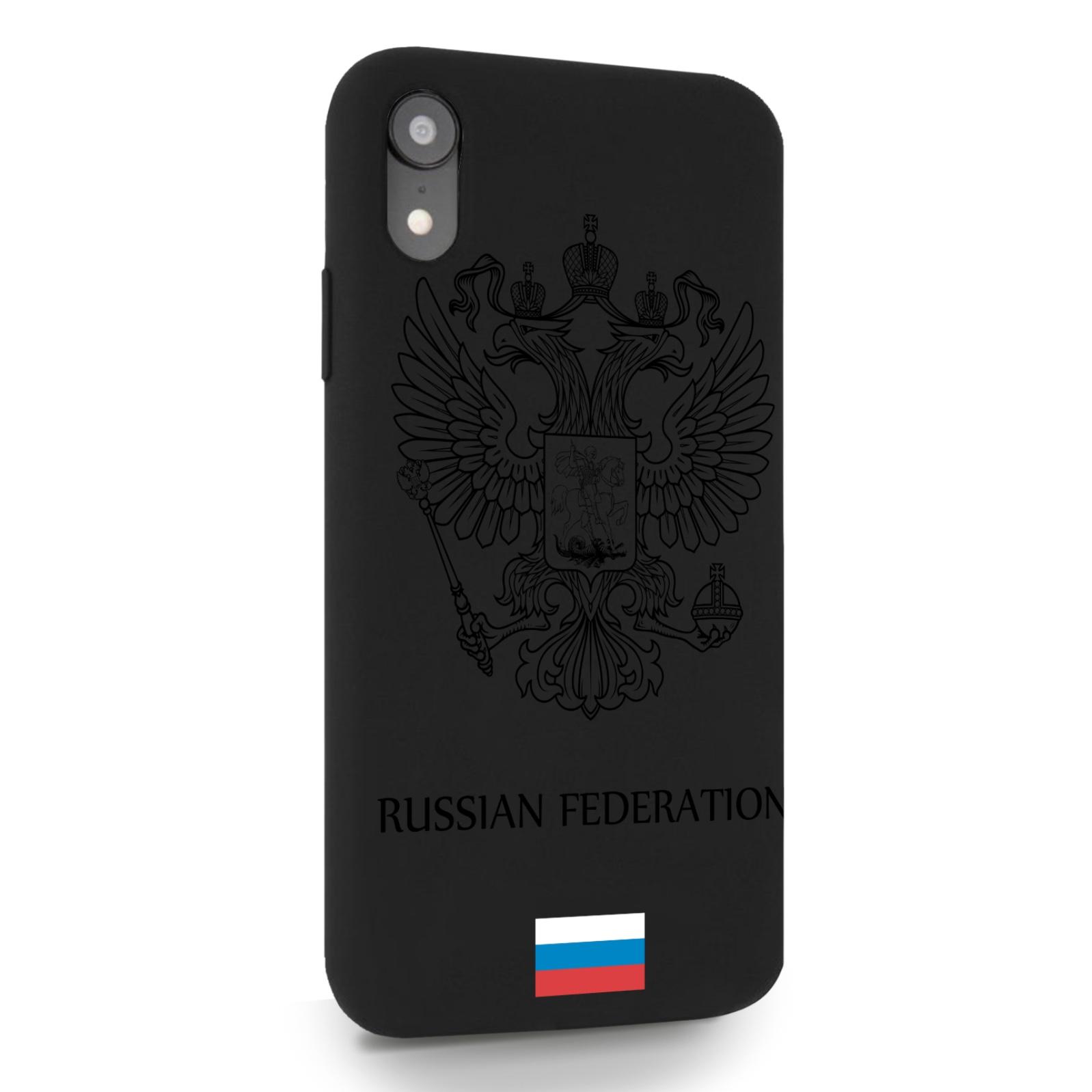 Черный силиконовый чехол для iPhone XR Черный лаковый Герб Россия для Айфон 10R