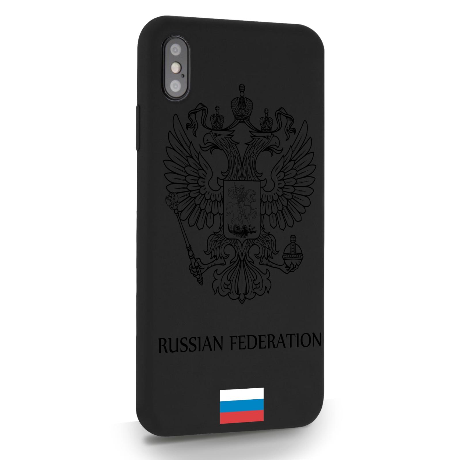 Черный силиконовый чехол для iPhone XsMax Черный лаковый Герб Россия для Айфон 10С Макс