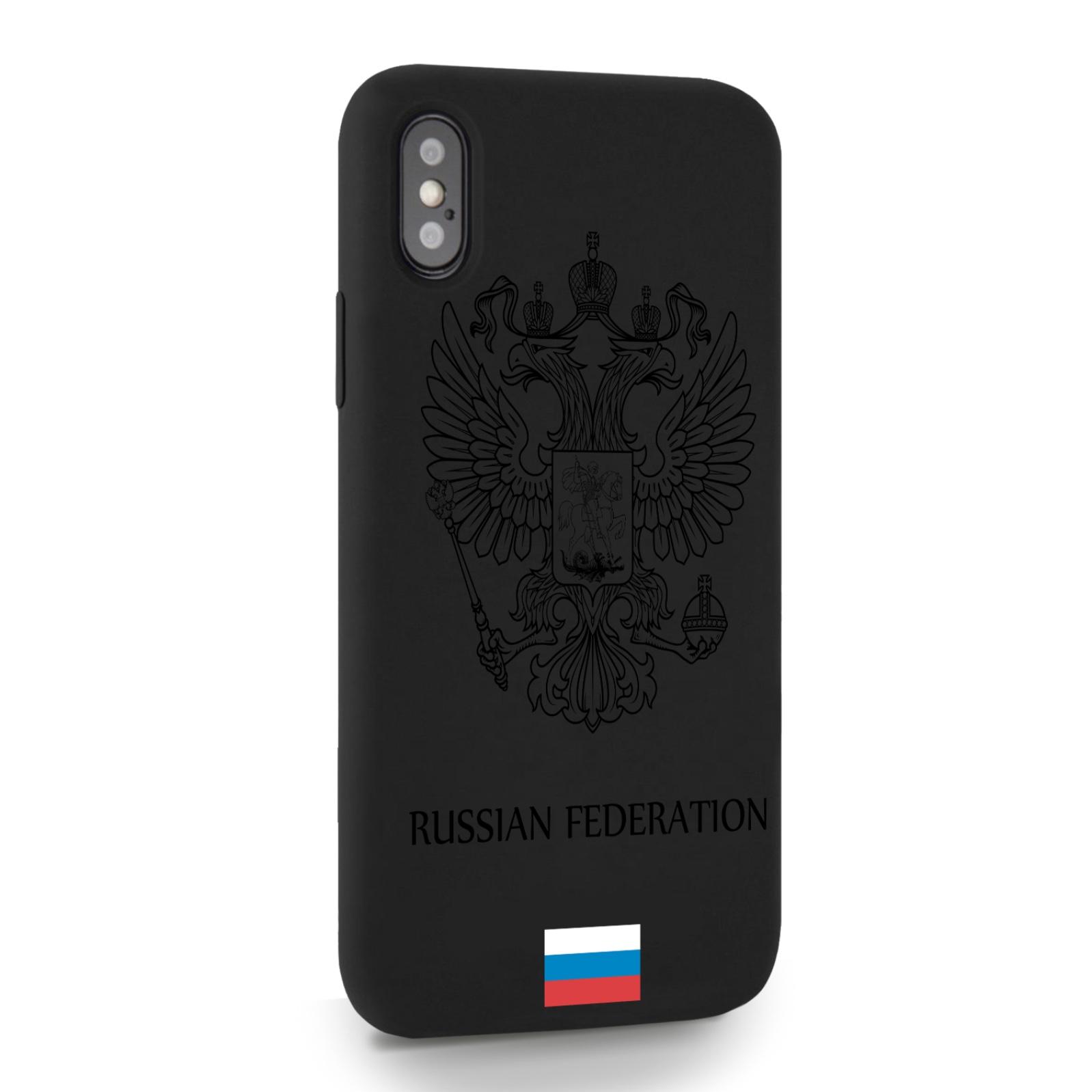 Черный силиконовый чехол для iPhone X/XS Черный лаковый Герб Россия для Айфон 10/10C